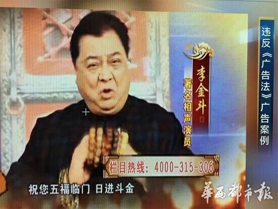 李金斗代言广告涉涉嫌违法