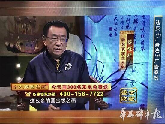 央视曝《广告法》违法典型 侯耀..