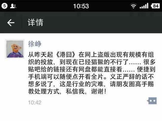 徐峥导演控诉盗版《港囧》