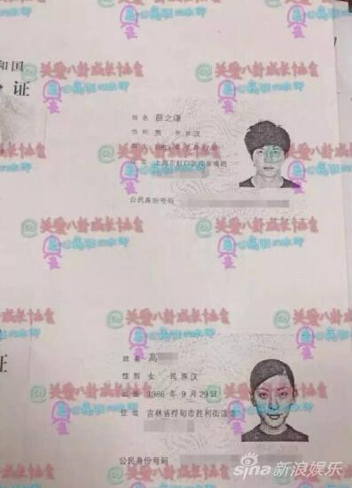 薛之谦与女方身份证复印件