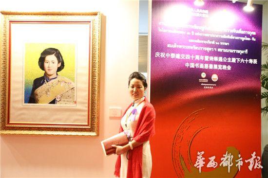 遂宁绣娘黄海彦作品被泰国皇室收藏