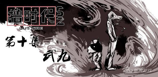 狠撸撸-成人色_撸时代第二季10:武九【九哥要变身了】