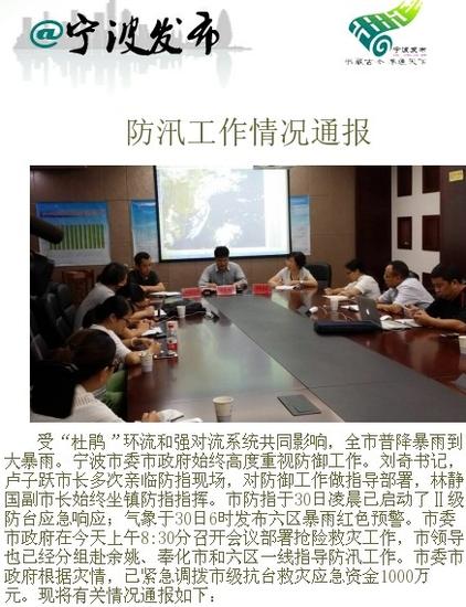 @宁波发布 截图