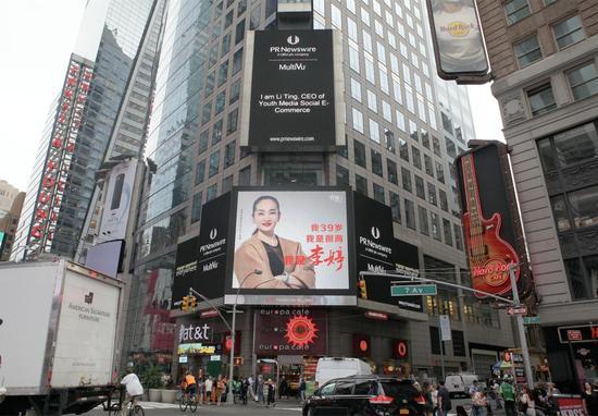 宁波人李婷的个人形象广告在美国时代广场登出