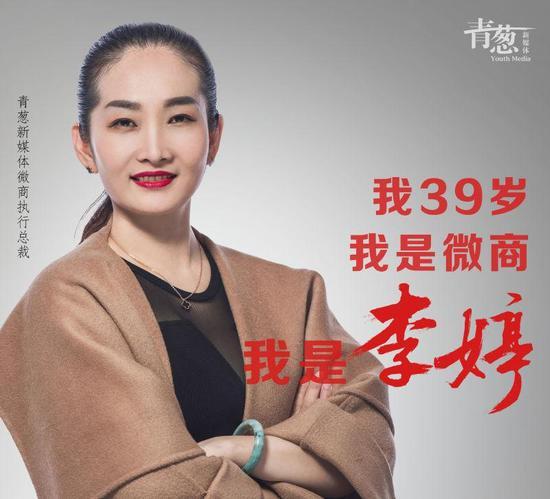 青葱新媒体微商执行总裁李婷