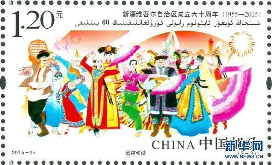 """這是《新疆維吾爾自治區成立60週年》紀念郵票""""團結和諧""""票面樣張。"""