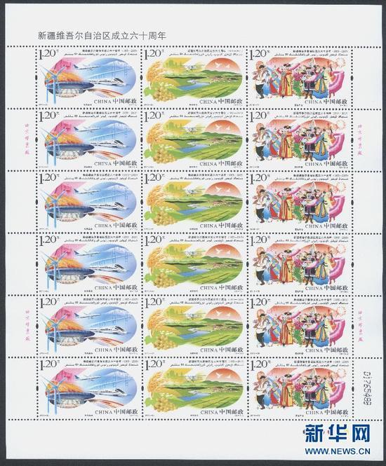 這是《新疆維吾爾自治區成立60週年》紀念郵票樣張。