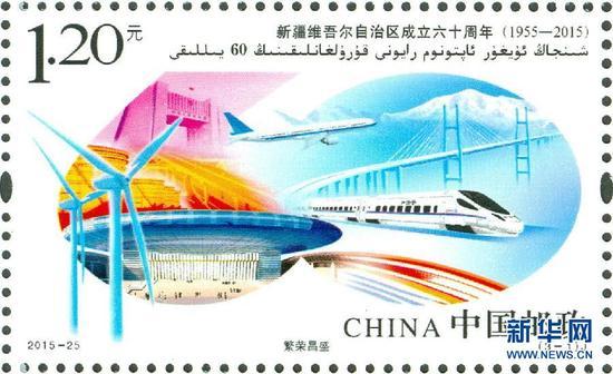 """這是《新疆維吾爾自治區成立60週年》紀念郵票""""繁榮昌盛""""票面樣張。"""