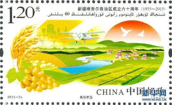 """這是《新疆維吾爾自治區成立60週年》紀念郵票""""美麗家園""""票面樣張。"""