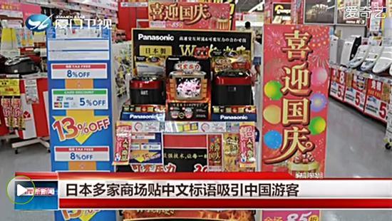 """日本商家不仅打出""""喜迎国庆""""标语,还专门推出银联卡优惠服务"""