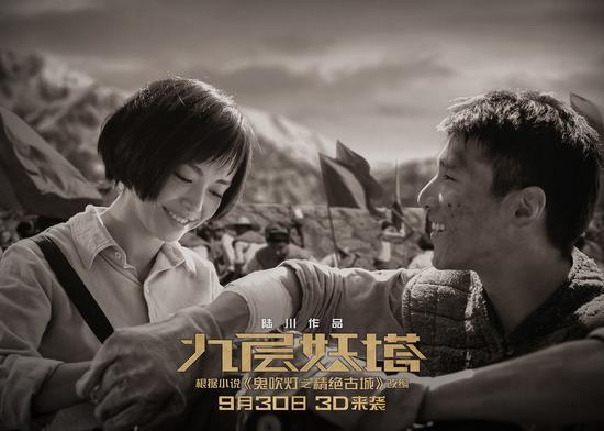 电影《九层妖塔》复古海报