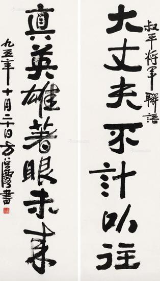 方召麐《行书七言联》 1995年作 立轴 水墨纸本 148×40cm×2 估价:港币50,000-80,000