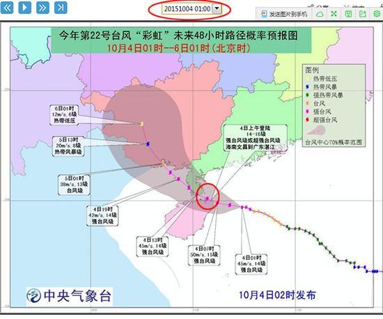 """4日凌晨1点,中央气象台发布的台风""""彩虹""""走势图(截图来自中央气象台网站)"""