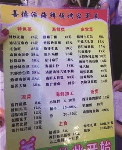 青岛大排档宰客大虾38元1只