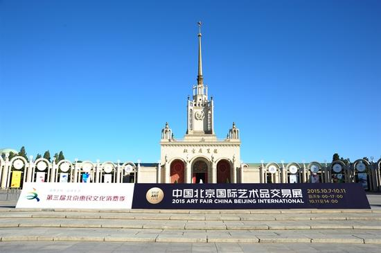 2015中国北京国际艺术品交易展 北展中心盛大开幕