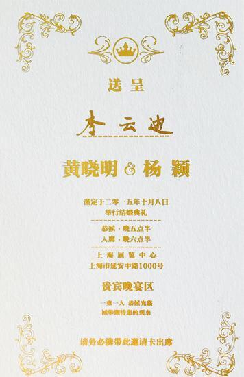 黄晓明婚礼请柬 图片来源:李云迪微博