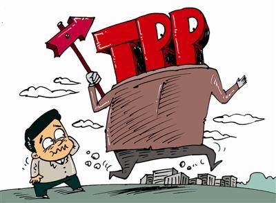 TPP协议的签署引起了中国社会的广泛热议