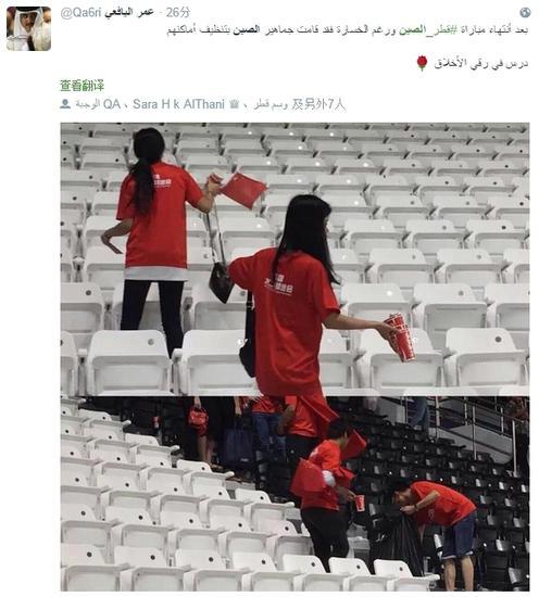卡塔尔球迷推特色赞国家球迷