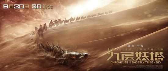 《九层妖塔》沙漠版海报