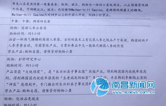 """9月中旬她在携程网上和同事一起报了""""韩国首尔 济州岛6日5晚跟团游(4"""