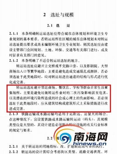 据中华人民共和国住房和城乡建设部2006年发布的《生活垃圾转运站技术规范》,在距离居民住宅区如此近的地方建设垃圾转运站并不符合有关规定。(图片来源:网络截图)