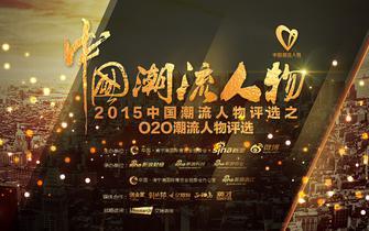 2015中国O2O潮流人物将相聚海宁