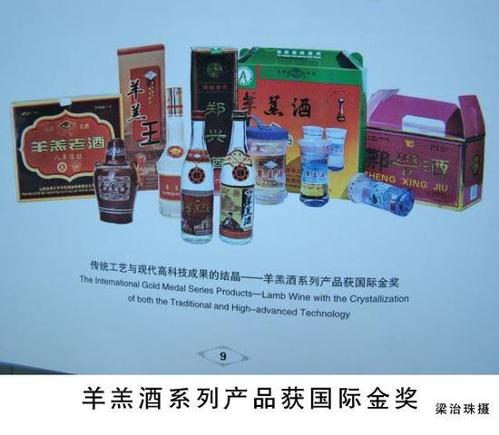 羊羔酒系列产品获国际金奖