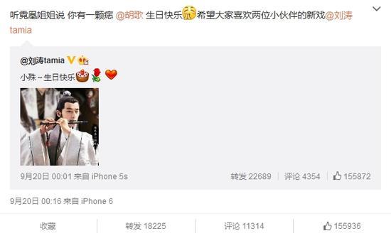 刘亦菲微博支持胡歌