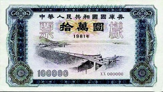 1981年拾万圆国库券样票