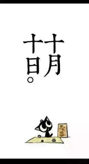 十月十日卖萌节