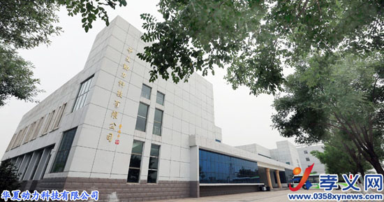 山西华夏动力科技有限公司
