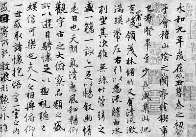 冯承素摹兰亭卷(局部)
