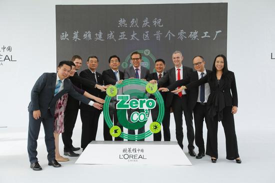 欧莱雅在华建成集团亚太区首家零碳工厂