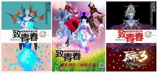 《天下3》玩家自制海报,向青春致敬