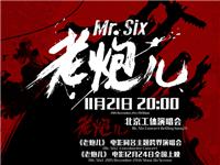 老炮儿演唱会11月21日北京上演 现已预售