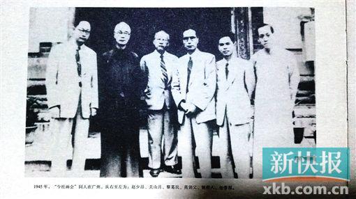 """1945年,""""今社画会""""同人在广州。从右至左:赵少昂、关山月、黎葛民、高剑父、陈树人、杨善深"""