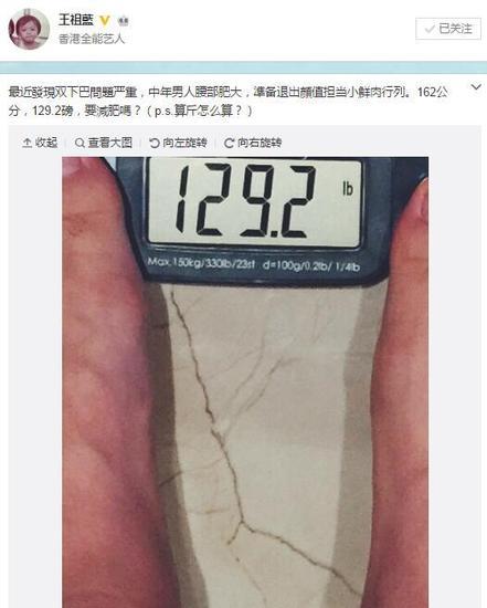 王祖蓝微博截图
