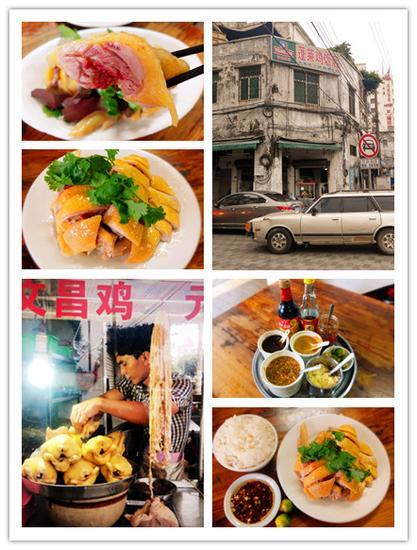 蓬莱鸡饭店