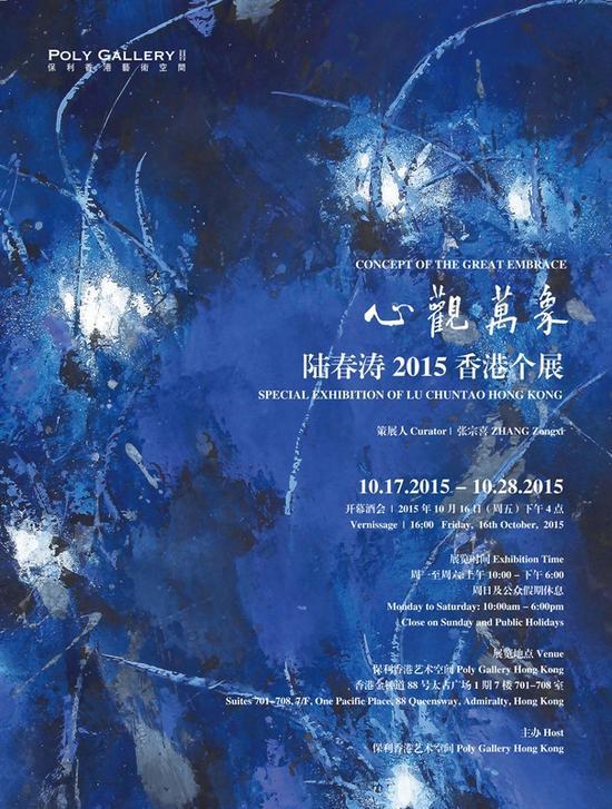 """""""心观万象""""陆春涛2015香港个展 海报"""