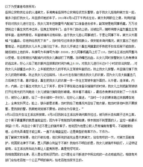 (举报帖中,赵鑫淼母亲所写的控诉。)