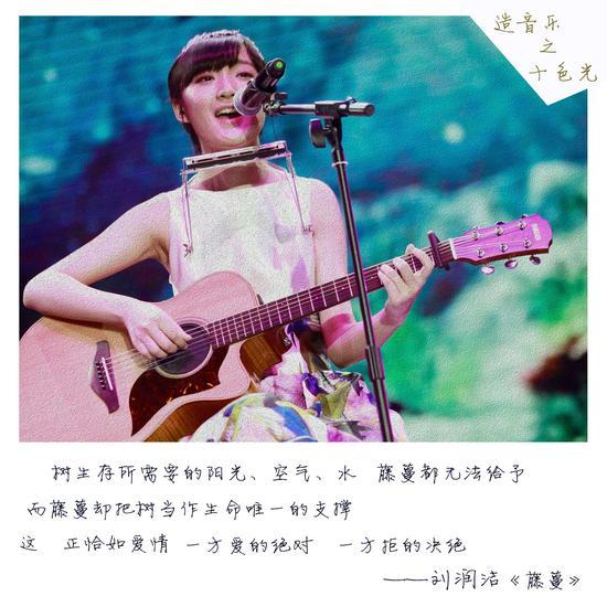 刘润洁《藤蔓》首发 造音乐合辑正式上线|藤蔓