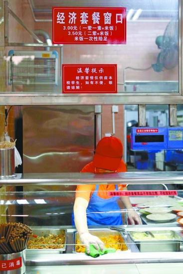 食堂经济套餐窗口。