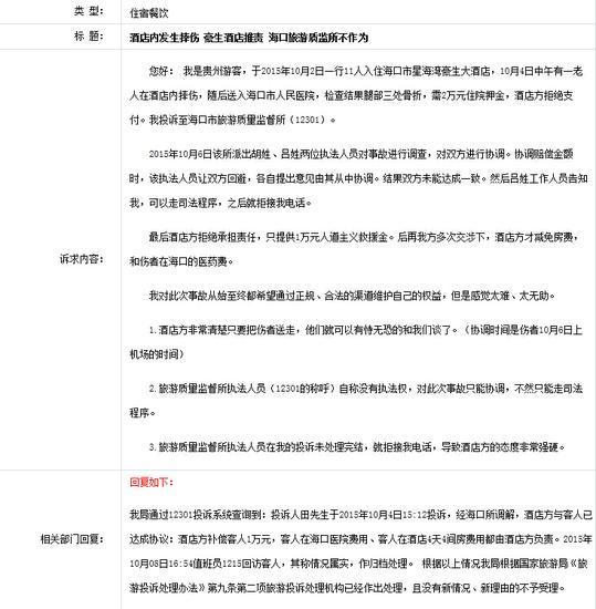 海南旅游投诉反馈中心截图