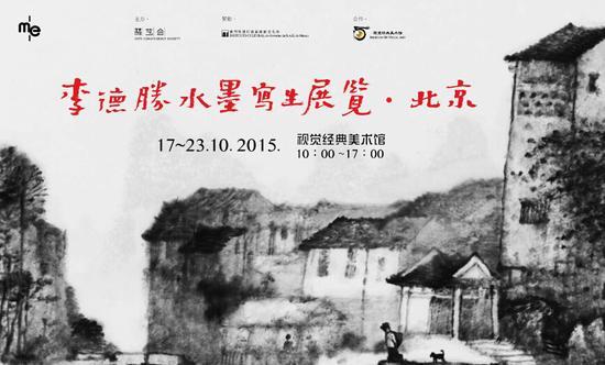 展览宣传海报