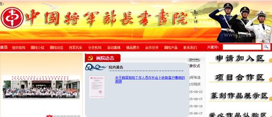 """""""中国将军部长书画院""""网站截图"""