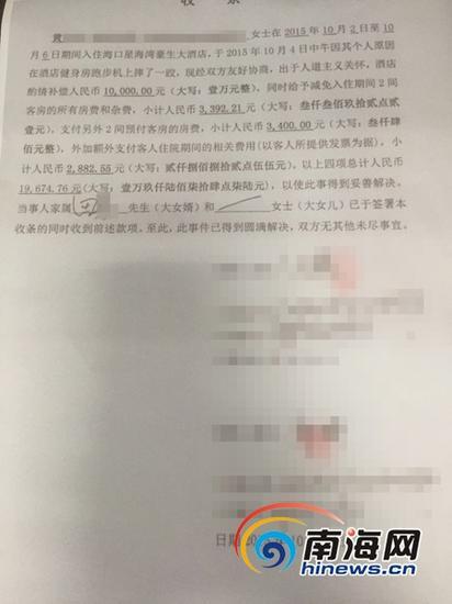 """田先生与海口星海湾豪生大酒店签署的""""收条""""。"""