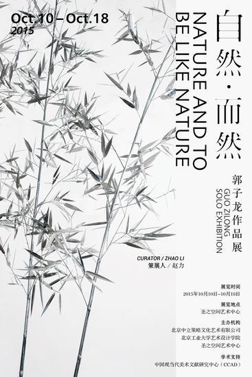 郭子龙作品展现场 海报