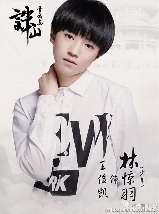 王俊凯扮演《青云志》少年林惊羽