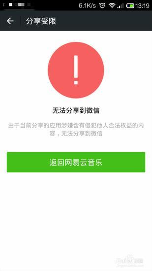 微信解封网易云音乐 虾米天天动听哭瞎