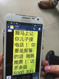 """""""绑匪""""发来的威胁短信。"""